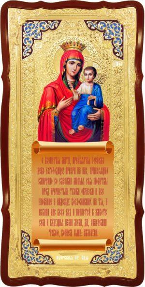 Православная икона на заказ Иверская Пресвятой Богородицы
