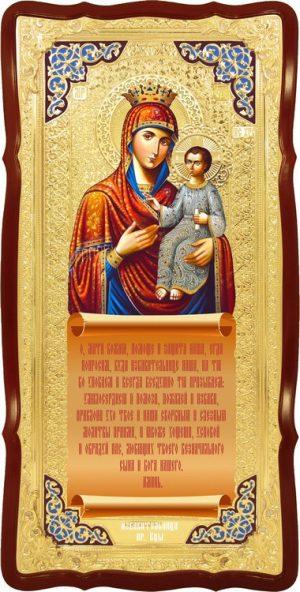Храмовая икона Избавительница Пресвятой Богородицы