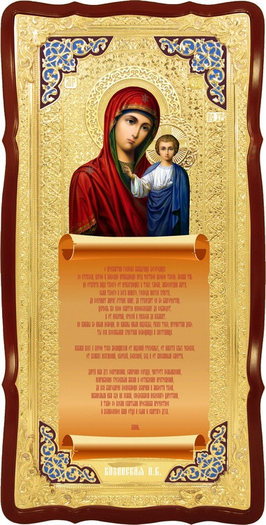 Купить икону Казанская Пресвятой Богородицы (молитва)