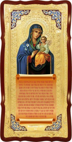 Православные иконы святых:  Неувядаемый цвет Пресвятой Богородицы