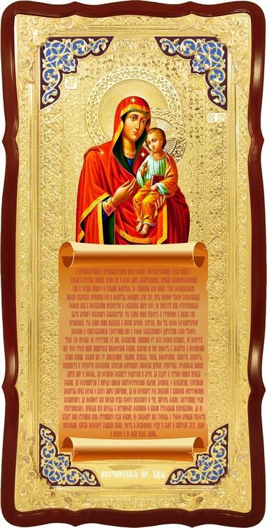 Храмовая икона Песчанская Пресвятой Богородицы