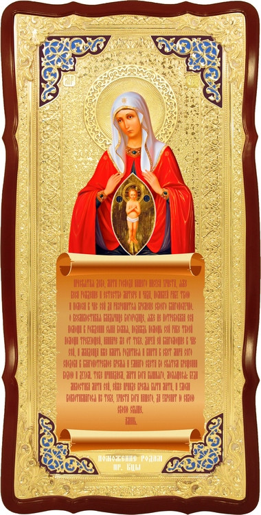 Икона в лавке -  Поможение в родах Пресвятой Богородицы