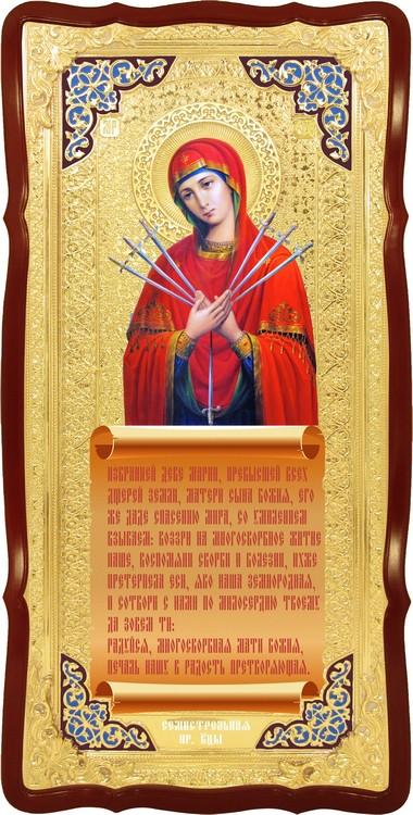 Купить икону Семистрельная Пресвятой Богородицы