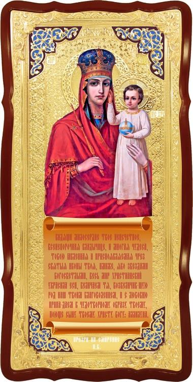 Храмовая икона Призри на смирение Пресвятой Богородицы