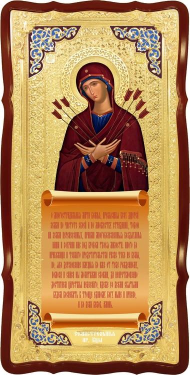 Православная икона на заказ Семистрельная Пресвятой Богородицы