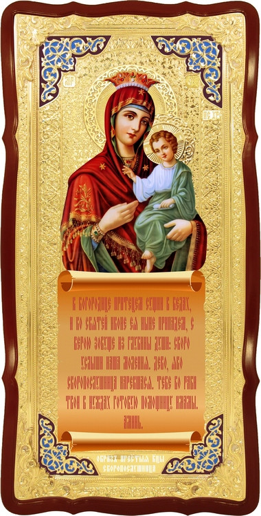 Икона в интернет магазине Скоропослушница Пресвятой Богородицы