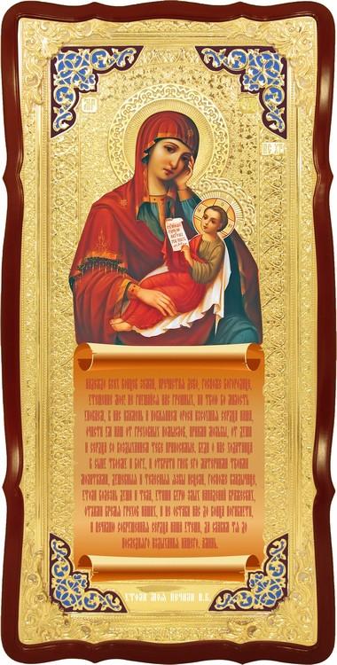 Икона в лавке -  Утоли моя печали Пресвятой Богородицы