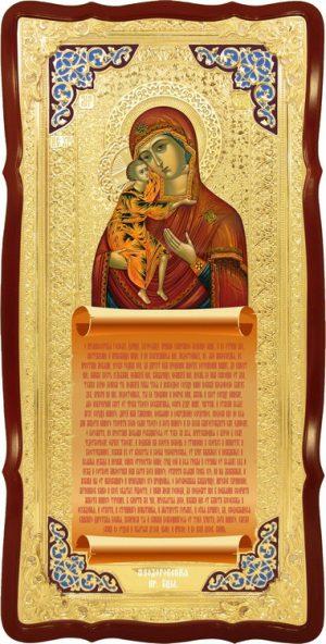 Икона в лавке -  Феодоровская Пресвятой Богородицы