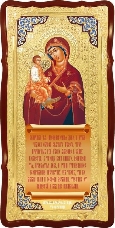 Православные иконы святых Троеручица Пресвятой Богородицы