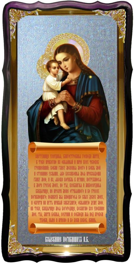 Купить икону Взыскание погибших Пресвятой Богородицы