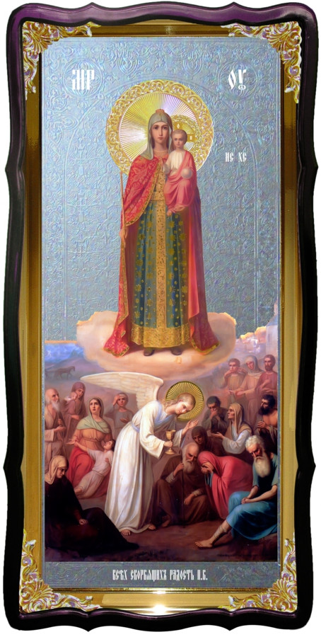 Православная икона Божией Матери Всех скорбящих радость