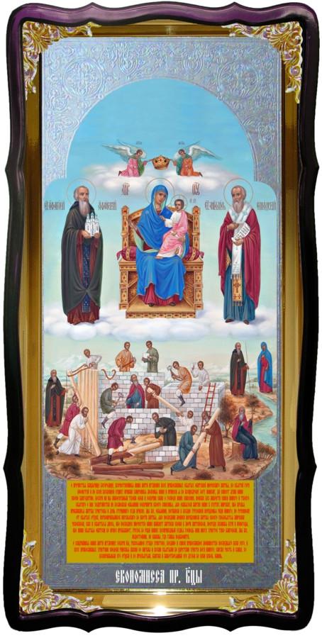 Купить икону Домостроительница(Економисса) Пресвятой Богородицы