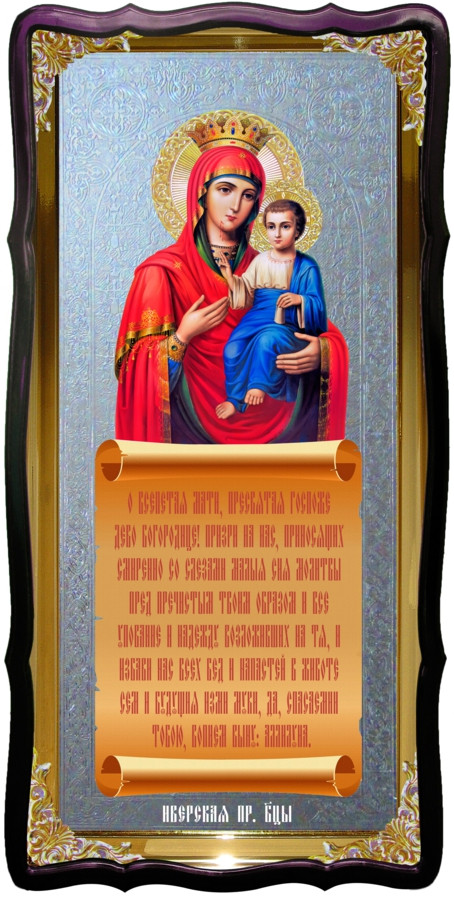Храмовая икона Иверская Пресвятой Богородицы