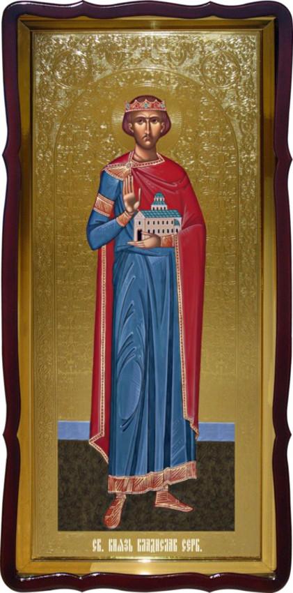Святой Владислав Сербский икона ростовая для церкви