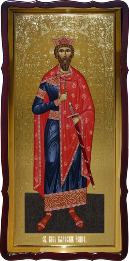 Святой Вячеслав Чешский икона для иконостаса