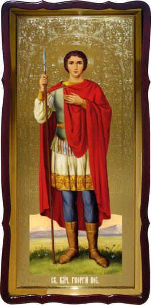 Святой Георгий Победоносец икона настенная для дома
