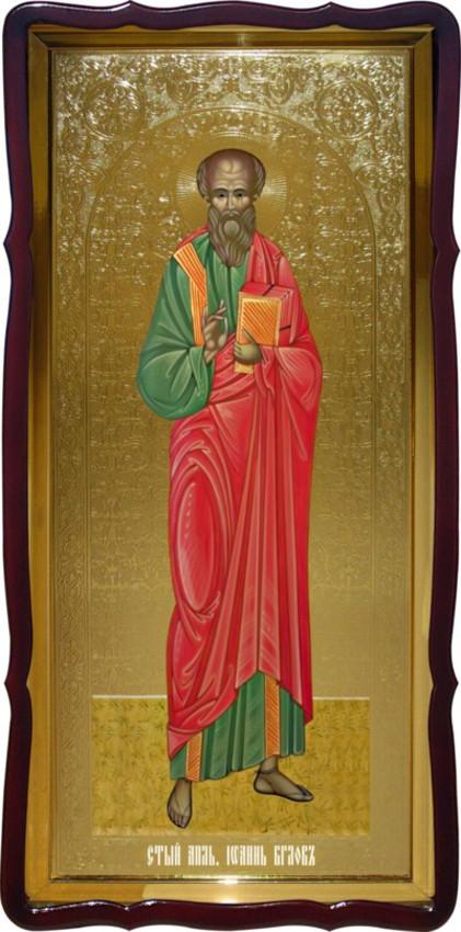 Святой Иоан Богослов в образе на иконе