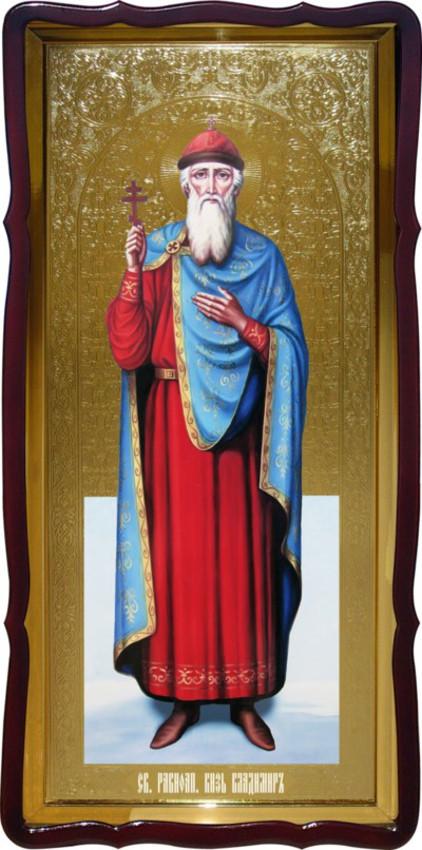 Святой Князь Владимир церковная большая икона в церковь