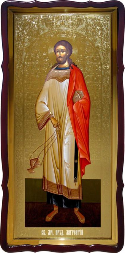 Святой Лаврентий большая икона для церкви