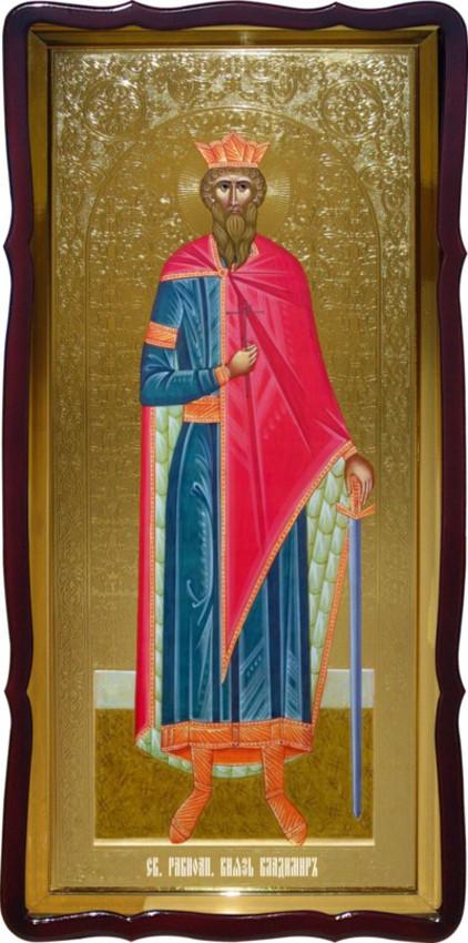 Святой Князь Владимир икона ростовая для церкви