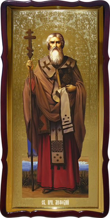 Святой Мефодий икона настенная для дома