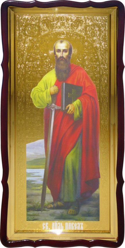 Святой Павел христианская икона для церкви