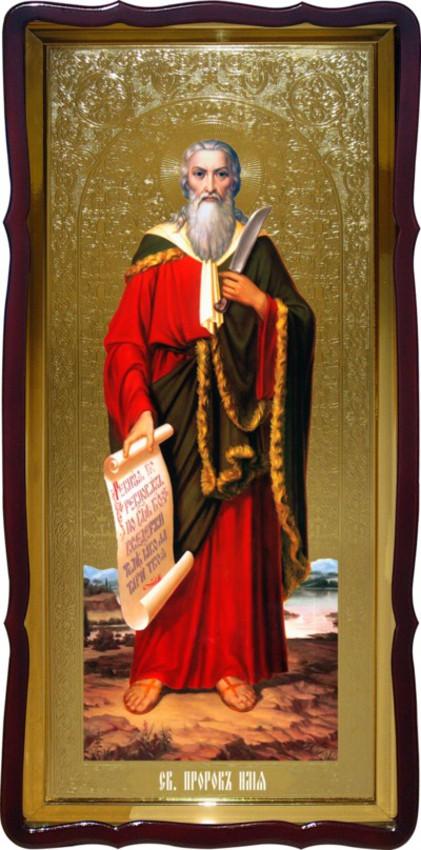 Святой Пророк Илья церковная икона