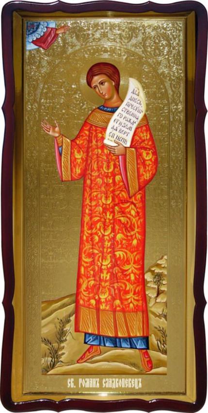 Святой Роман Сладкопевец храмовая икона ростовая