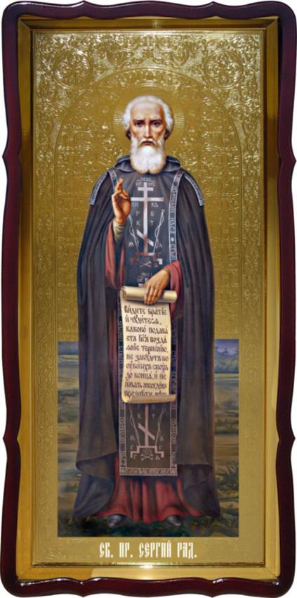 Святой Сергий большая церковная икона