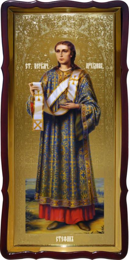Святой Стефан церковная большая икона