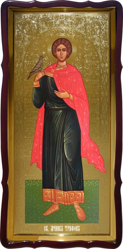 Святой Трифон ростовая икона для церкви