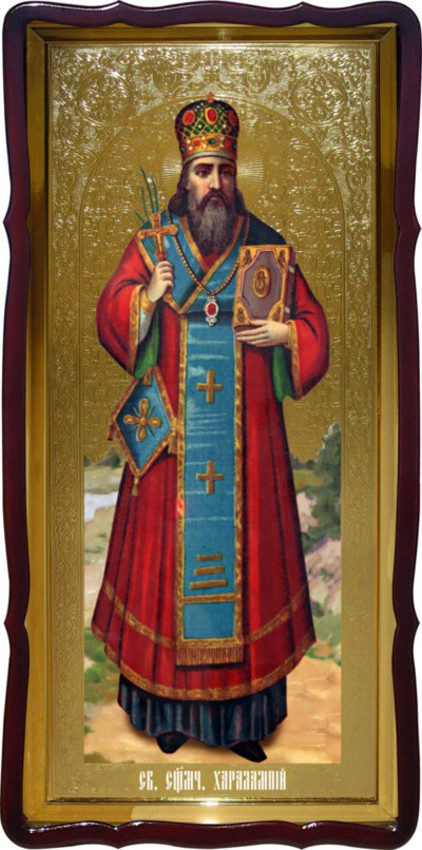 Святой Харалампий икона домашнего иконостаса