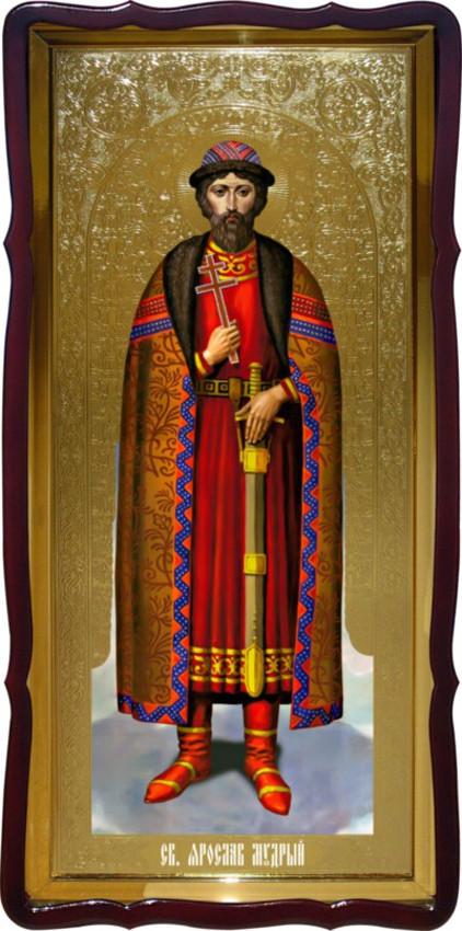 Святой Ярослав Мудрый большая настенная икона