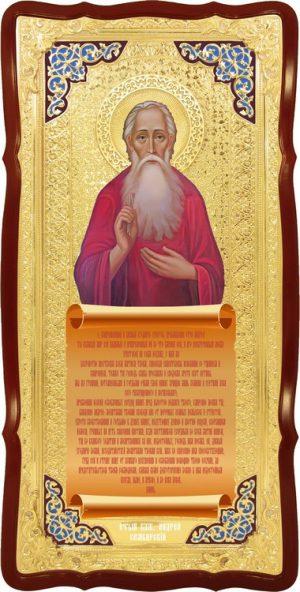 Икона домашнего иконостаса - Святой Андрей симбирский
