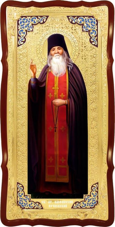 Икона для церкви Святой Амфилохий
