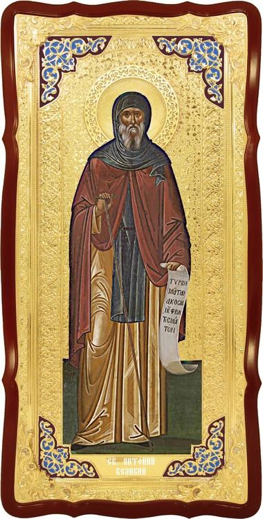Большая настенная икона Святой Антоний Великий