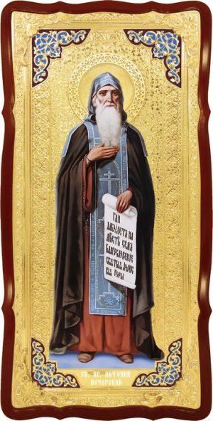 Настенная церковная икона Святой Антоний Печерский