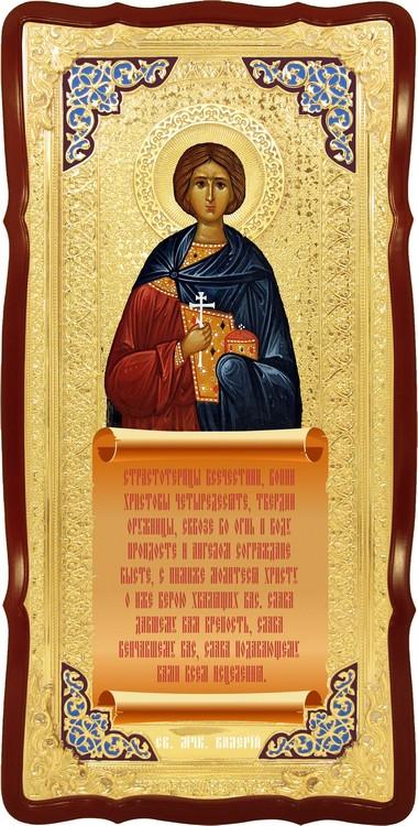 Большая христианская икона Святой Валерий