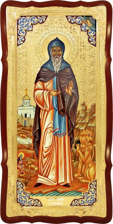 Икона домашнего иконостаса Святой Герасим Иорданский