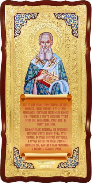 Большая настенная икона Святой Григорий двоеслов