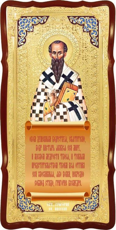 Настенная церковная икона Святой Григорий нисский