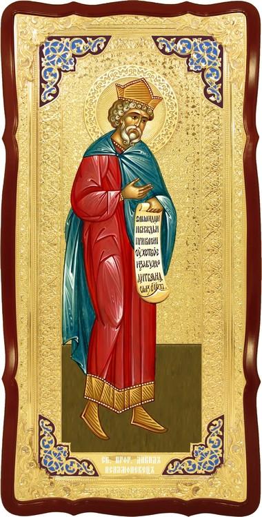 Храмовая настенная икона Святой Давид пророк