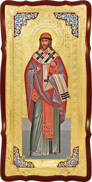 Христианская церковная икона Святой Дионисий суздальский