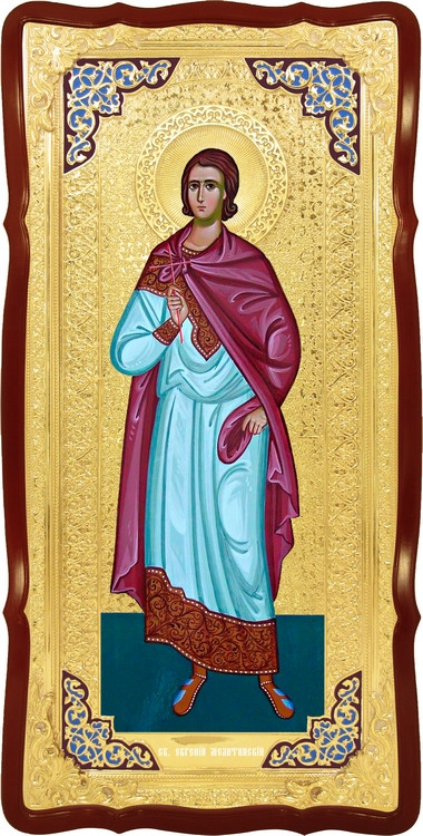 Каталог церковных икон: Святой Евгений