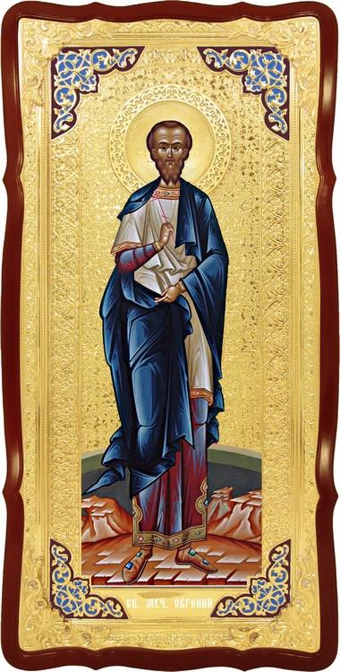 Каталог икон православных: Святой Евгений Севастийский