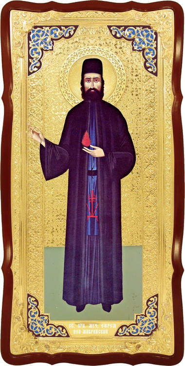 Храмовая икона Святой Ефрем Неа-макрийский