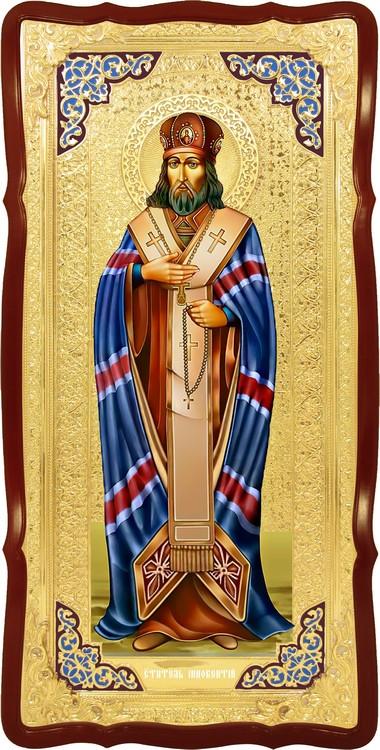 Ростовая икона для церкви Святой Иннокентий Иркутский