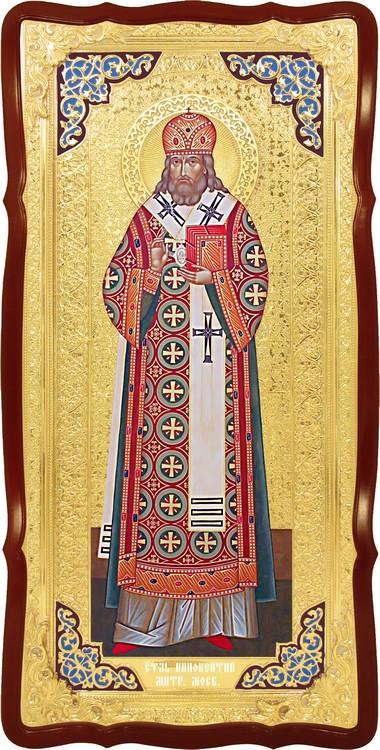 Икона для церкви Святой Иннокентий митрополит московский