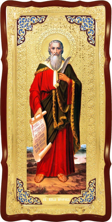 Икона для церкви Святой Илья пророк ростовая