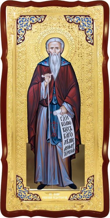 Христианская церковная икона Святой Иоанн рильский